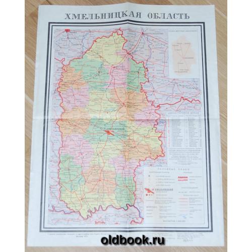 Хмельницкая область. 1975 г.
