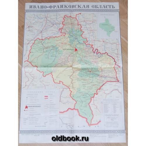 Ивано-Франковская область. 1975 г.