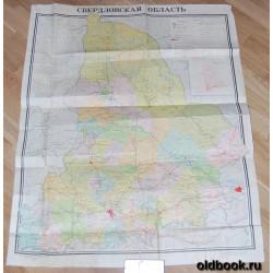 Свердловская область. 1971 г.