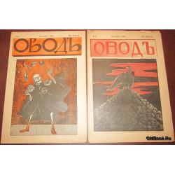 Овод. №№1-6. Комплект. 1906 г.