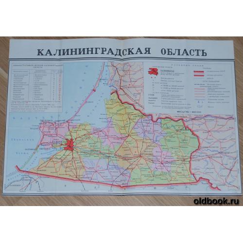 Калининградская область. 19?? г.