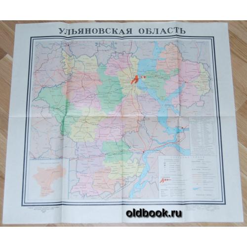 Ульяновская область. 1972 г.