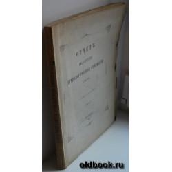 Отчет Императорской Археологической Комиссии за 1904 год. 1907 г.