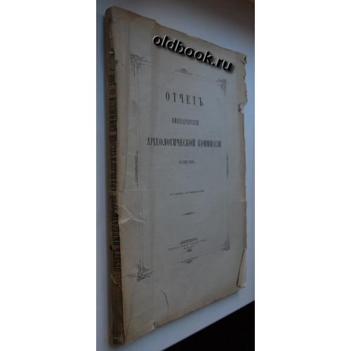 Отчет Императорской Археологической Комиссии за 1906 год. 1909 г.
