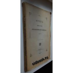 Отчет Императорской Археологической Комиссии за 1908 год. 1912 г.