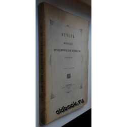 Отчет Императорской Археологической Комиссии за 1909 и 1910 годы. 1913 г.