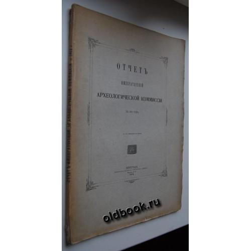 Отчет Императорской Археологической Комиссии за 1911 год. 1914 г.