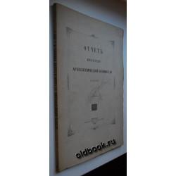 Отчет Императорской Археологической Комиссии за 1912 год. 1916 г.
