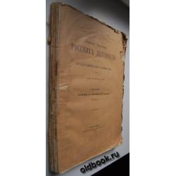 Полное собрание русских летописей издаваемое археографической комиссией...1918 г.