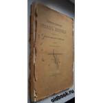 Полное собрание русских летописей издаваемое археографической комиссией...1921 г.