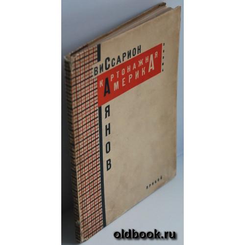 Саянов В. Картонажная Америка. Поэма. 1929 г.