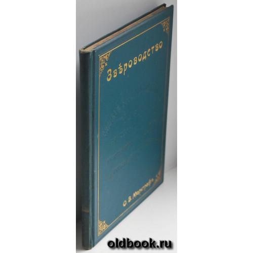 Маркграф О.В. Русский зоопромышленный парк. 1903 г.