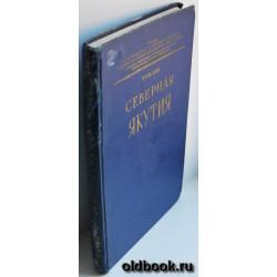 Аверина И.М., Агапитов В.Г., Доронина Н.А. и др. Северная Якутия (физико-географическая характеристика). Том 236. 1962 г.