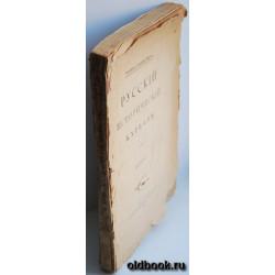 Русский исторический журнал. Книга 7. 1921 г.