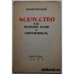 Воронский А. Искусство как познание жизни и современность. 1924 г.