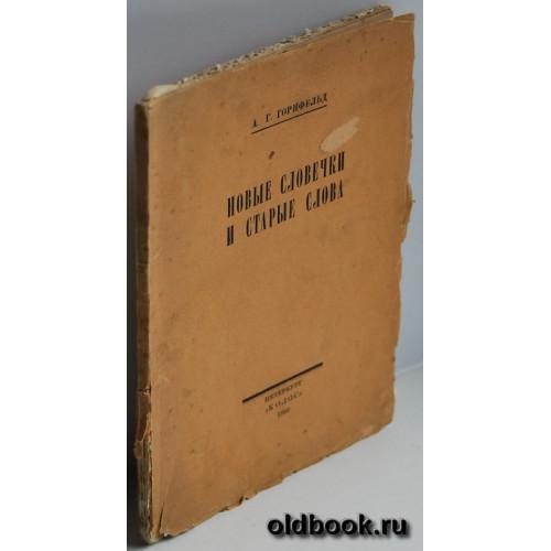 Горнфельд А.Г. Новые словечки и старые слова. 1922 г.