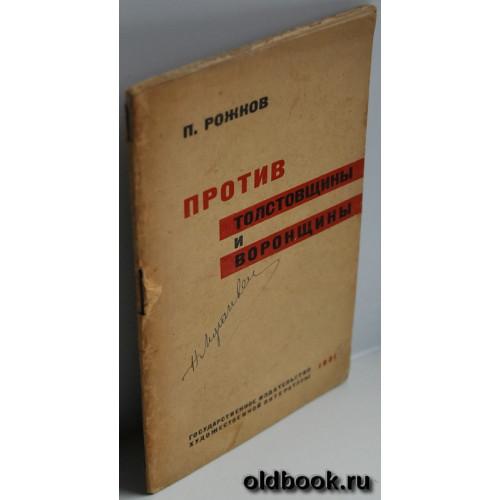 Рожков П. Против толстовщины и воронщины. 1931 г.