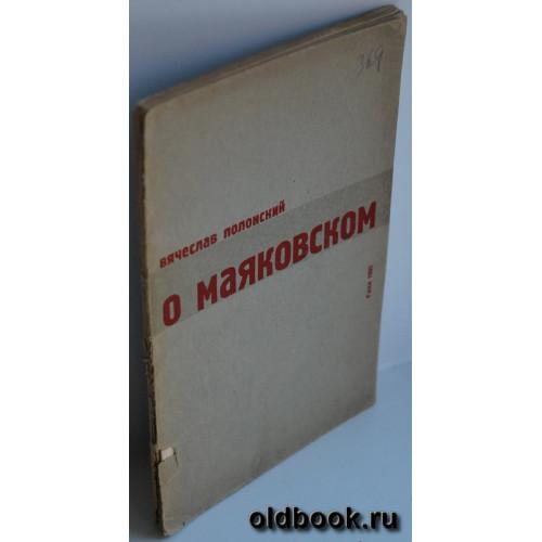 Полонский В. О Маяковском. 1931 г.