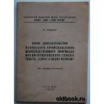 Творогов Л. Новое доказательство Псковского происхождения непосредственного оригинала...1949 г.