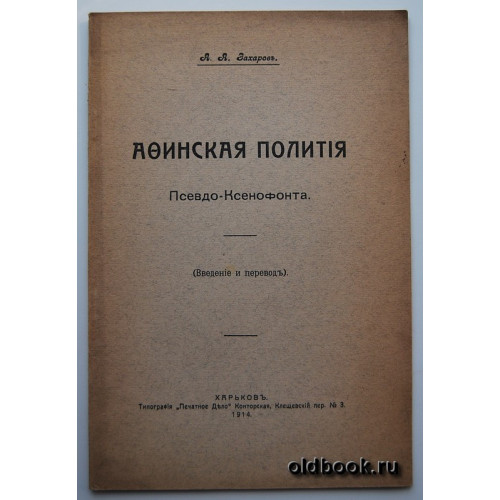 Захаров А.А. Афинская полития Псевдо-Ксенофонта. 1914 г.