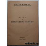 Курсы по коммунальному хозяйству. 1923 г.