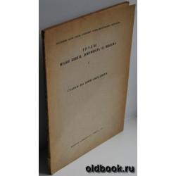 Труды музея книги, документа и письма. Вып. I. 1931 г.