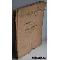 Макринов И.А. Домовый гриб (MERULIUS LACRYMANS), его распознавание и средства борьбы. 1920 г.