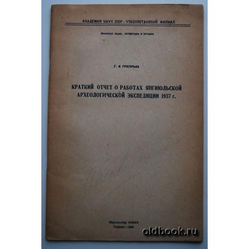 Григорьев Г.В. Краткий отчет о работах Янгиюльской археологической экспедиции 1937 г. 1940 г.