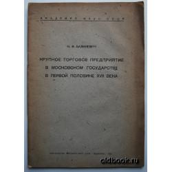 Базилевич К.В. Крупное торговое предприятие в Московском государстве в первой половине XVII века. 1933 г.