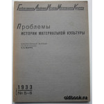 Проблемы истории материальной культуры. №5-6, 1933 г.