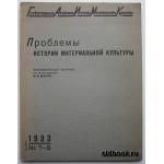 Проблемы истории материальной культуры. №7-8, 1933 г.