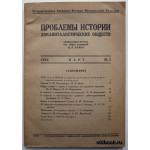 Проблемы истории докапиталистических обществ. №3 март 1934 г.