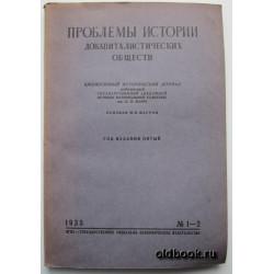 Проблемы истории докапиталистических обществ. №1-2, 1935 г.