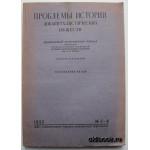 Проблемы истории докапиталистических обществ. №5-6, 1935 г.