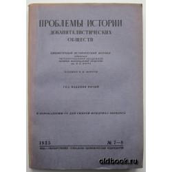 Проблемы истории докапиталистических обществ. №7-8, 1935 г.