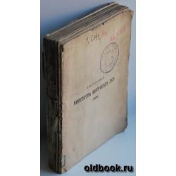 Ежегодник Министерства Иностранных Дел. 1895 г.