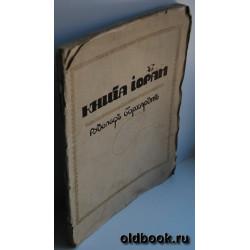 Борхардт Р. Книга Иорам. 1910 г.