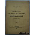 Общество для пособия нуждающимся литераторам и ученым. 1901 г.