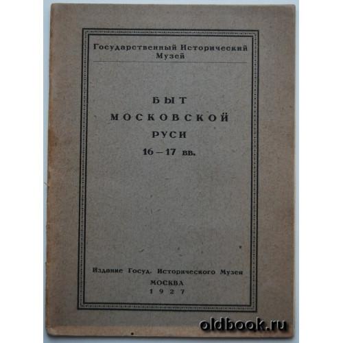 Быт Московской Руси 16-17 вв. 1927 г.