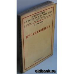 Симонов С. Пугачевщина. 1931 г.
