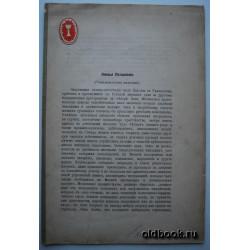 Любимов С.В. Князья Пелымские. 1913 г.