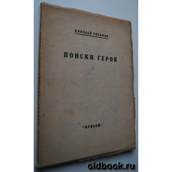 Тихонов Н. Поиски героя. Стихи 1923-1926. 1927 г.