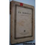 За книгу. 1919-1929. 1929 г.