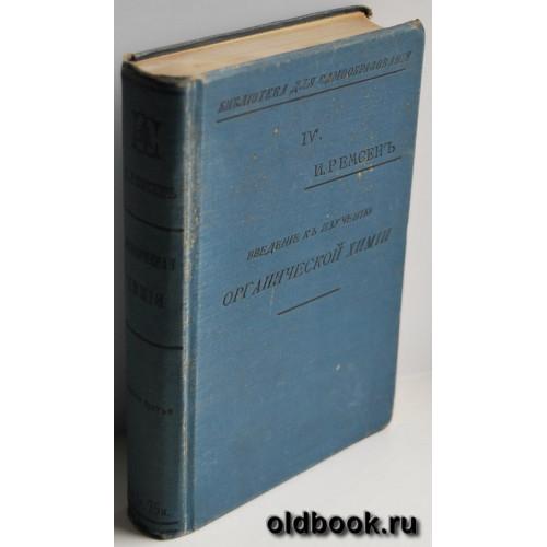Ремсен А. Введение к изучению органической химии или химии углеродистых соединений. 1907 г.