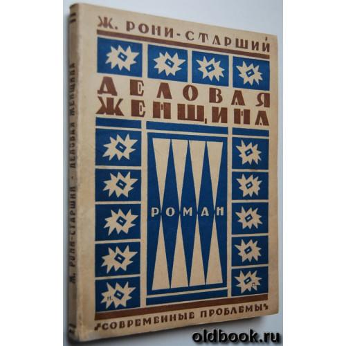 Рони-Старший Ж. Деловая женщина. Роман. 1928 г.