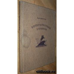 Гоголь Н.В. Петербургские повести. 1937 г.