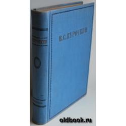 Курочкин В.С. Собрание стихотворений. 1934 г.