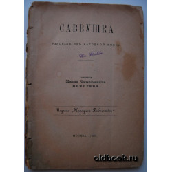 Кокорев И. Саввушка. 1886 г.