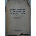 Никитина Е.Ф. Русская литература от символизма до наших дней. 1926 г.