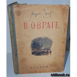 Чехов А. В овраге. 1937 г.